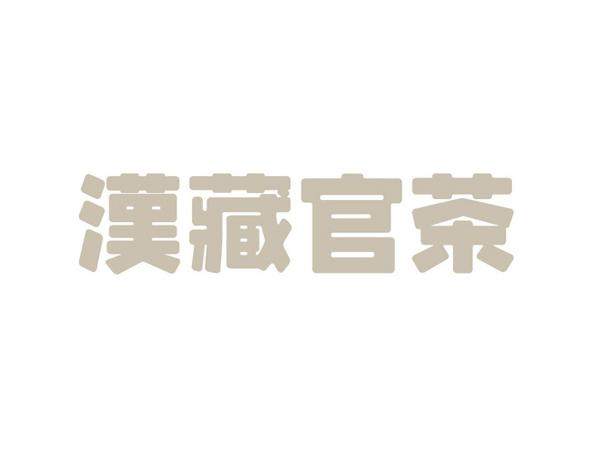 汉藏官茶字体设计