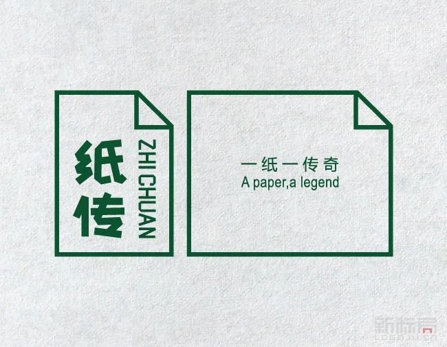 温州纸传文化logo