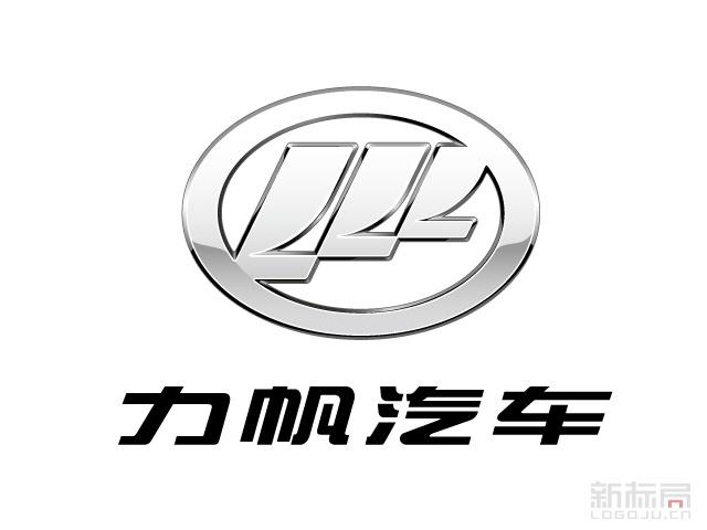 重庆力帆汽车品牌标志logo