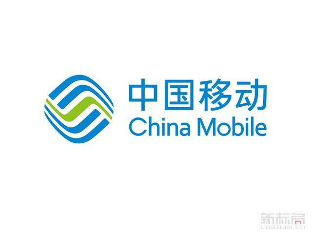 中国移动通信集团标志新logo