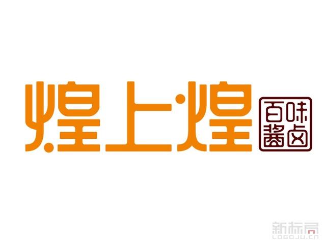 肉制品加工食品品牌煌上煌标志logo