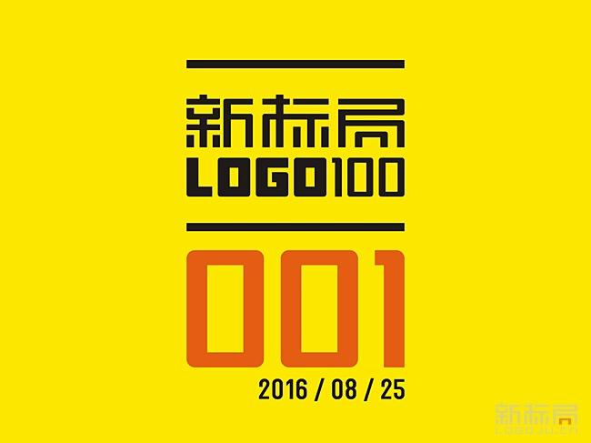 新标局LOGO100第001期 2016/08/25