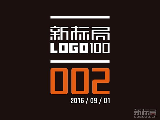 新标局LOGO100第002期 2016/09/01