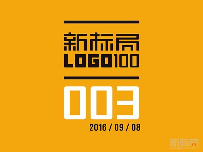新标局LOGO100第003期 2016/09/08