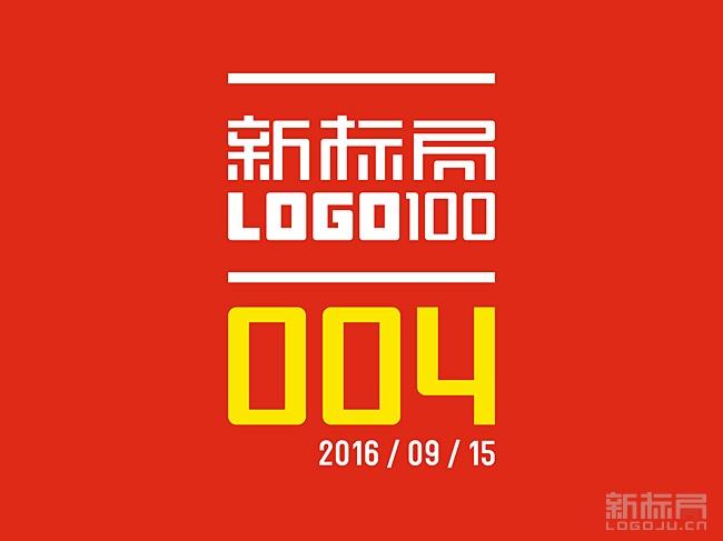 新标局LOGO100第004期 2016/09/15