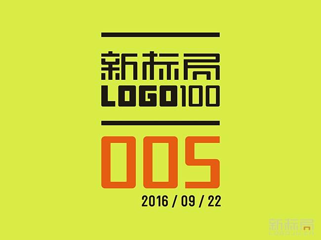 新标局LOGO100第005期 2016/09/22