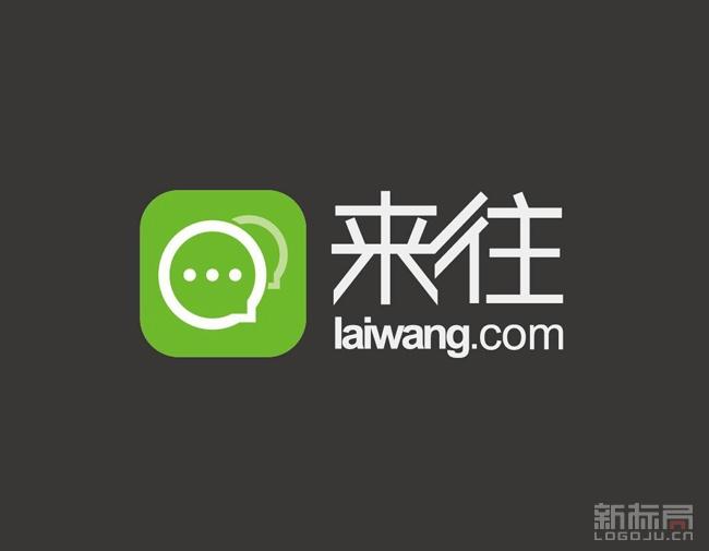阿里巴巴移动好友互动平台-来往旧logo