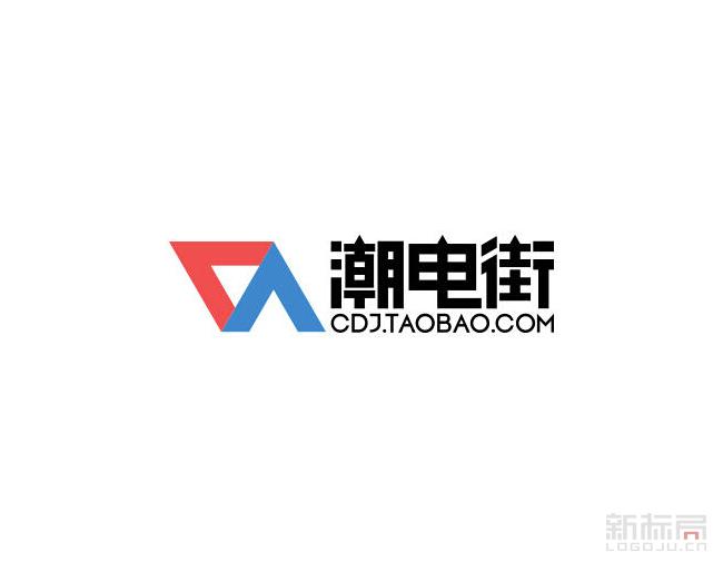 淘宝类目潮电街logo