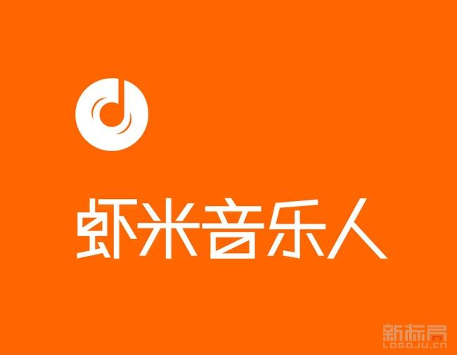虾米音乐人logo字体设计