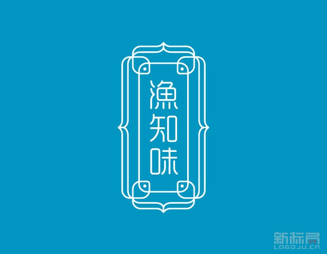 温州渔知味食品logo字体设计