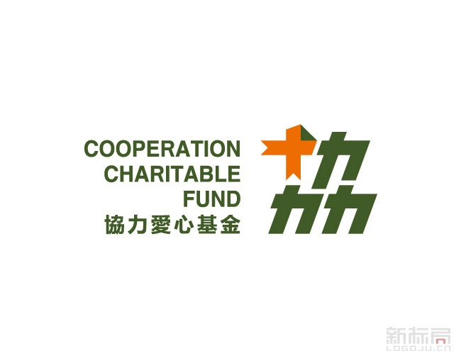 协力爱心基金会标志logo