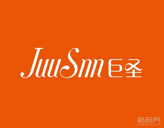 温州巨圣鞋业标志logo