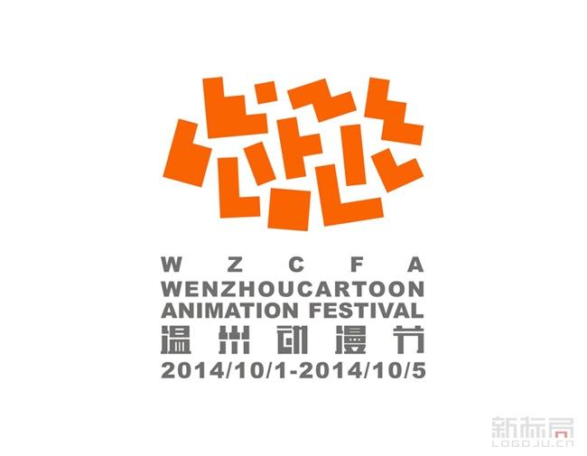 温州2014动漫节logo