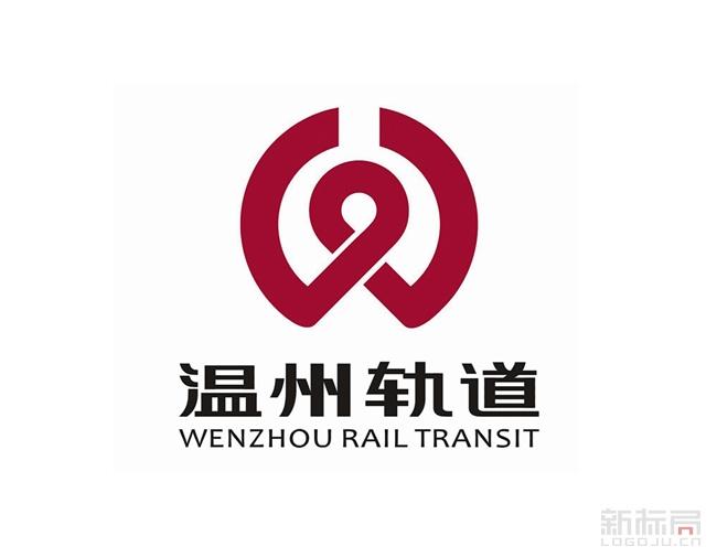 温州轨道标志logo