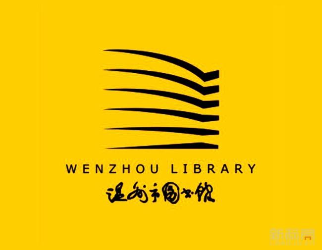 温州图书馆标志logo