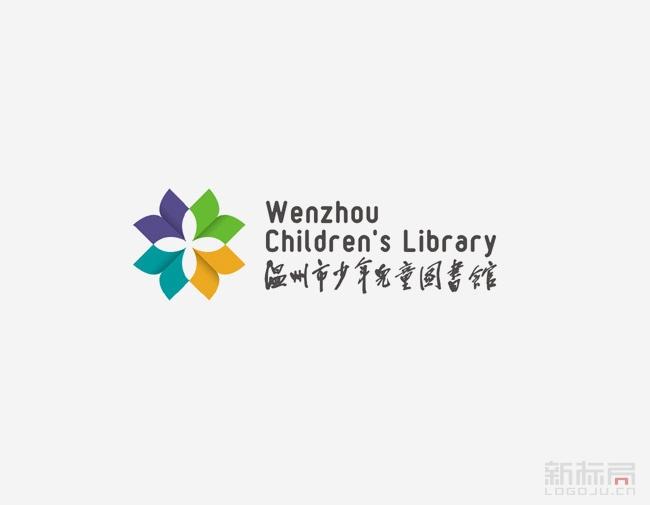 温州青少年儿童图书馆标志logo