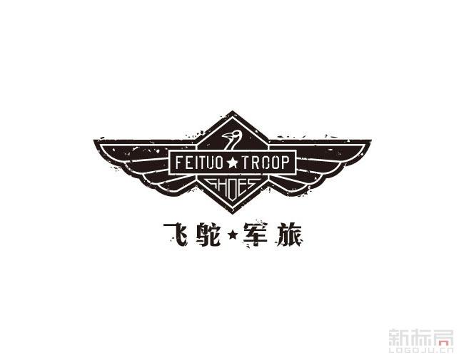 温州飞鸵军旅系列产品标志logo