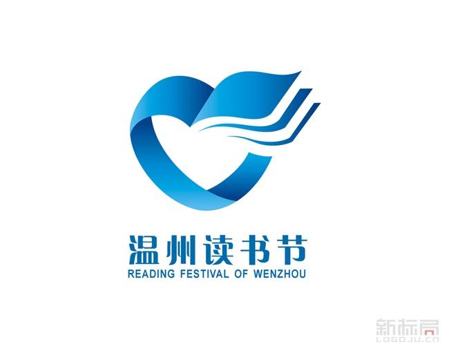 温州读书节标志logo