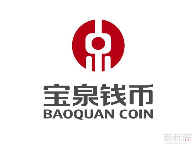 礼品供应商宝泉钱币标志logo
