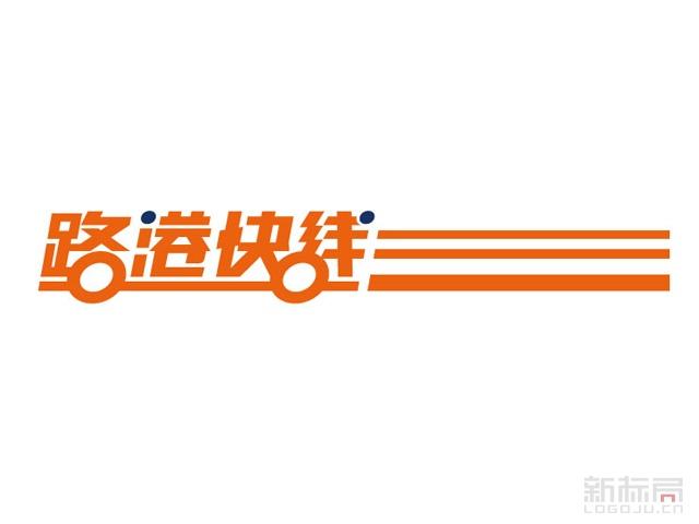 物流平台路港快线标志logo字体设计