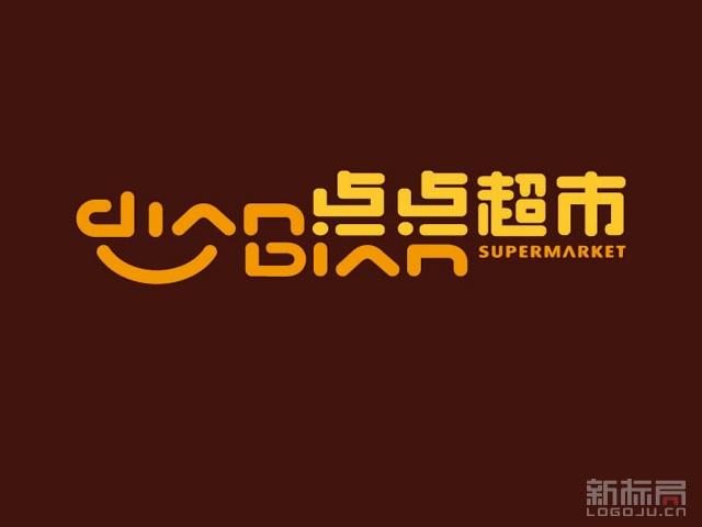 房山首家在线超市点点超市标志logo