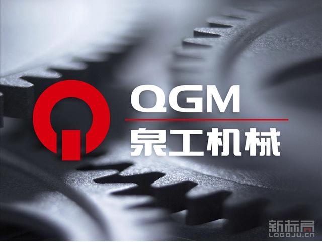 福建泉工机械标志logo