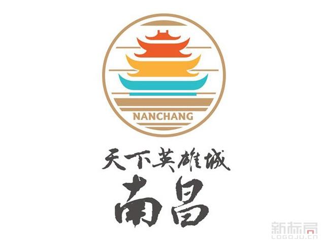 江西南昌城市旅游标识logo