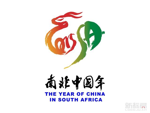 """2015""""南非中国年""""活动标识logo"""