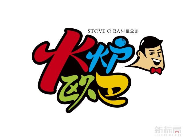 韩国料理火炉欧巴标志logo