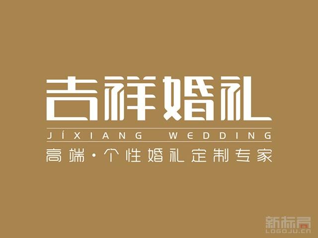 吉祥婚礼策划公司标志lgo