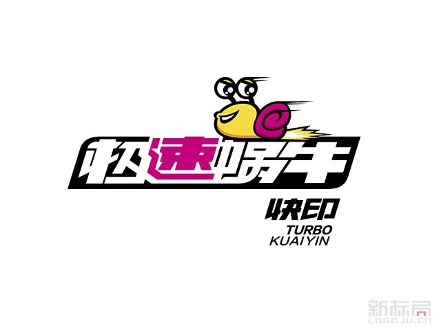 极速蜗牛快印打印店标志logo