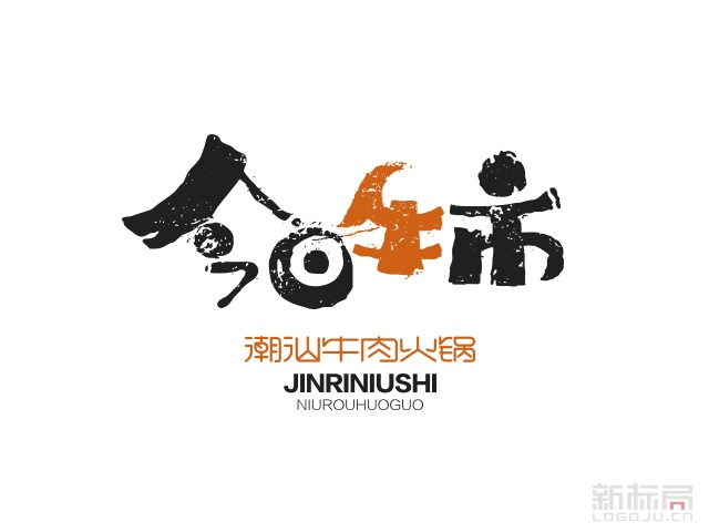 今日牛市潮汕牛肉火锅标志logo