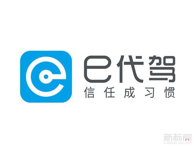 代驾服务平台e代驾标志logo
