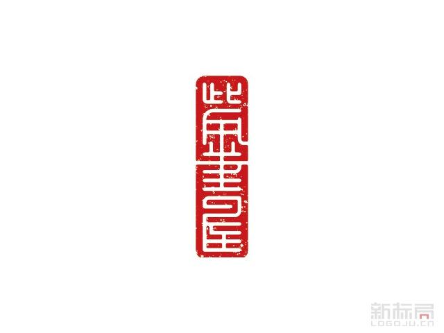紫金书屋logo字体设计