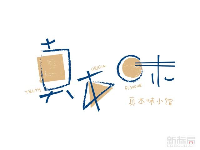 真本味小馆餐厅饭店标志logo字体设计