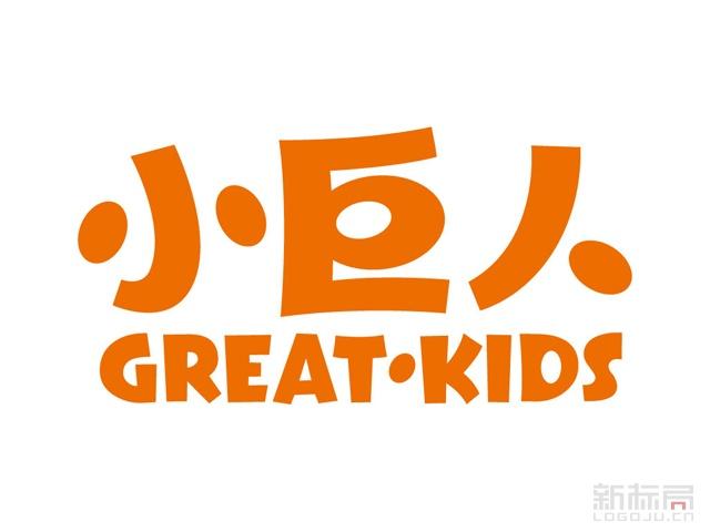 great kids小巨人幼教标志logo