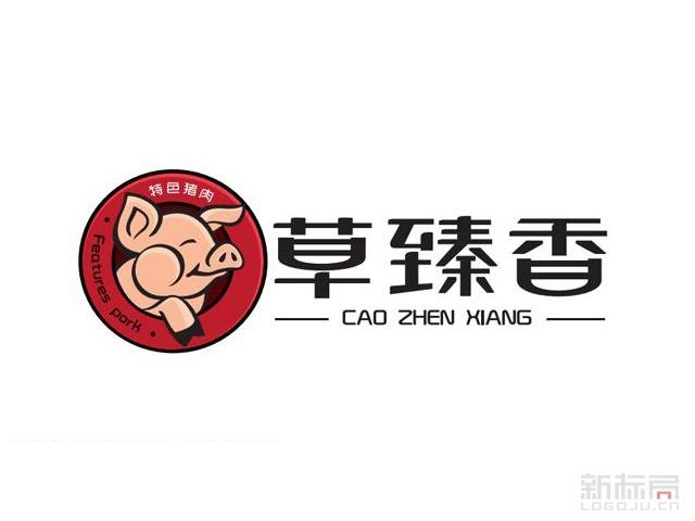 草臻香猪肉品牌标志logo