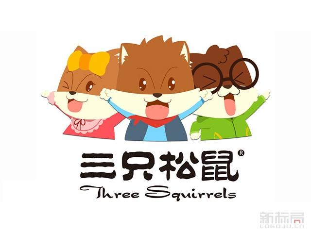 互联网坚果食品品牌三只松鼠标志logo