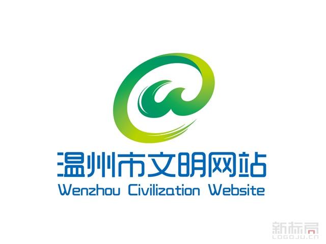 温州市文明网站标志logo