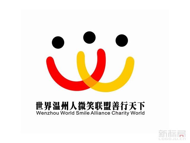 世界温州人微笑联盟标志logo