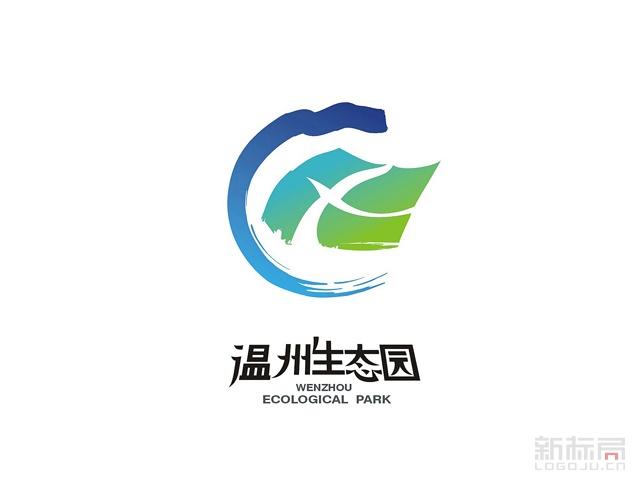温州生态园标志logo
