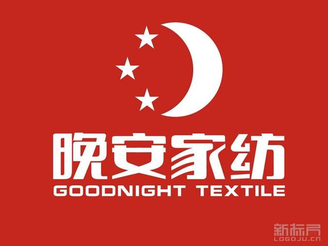 晚安家纺家居品牌标志logo