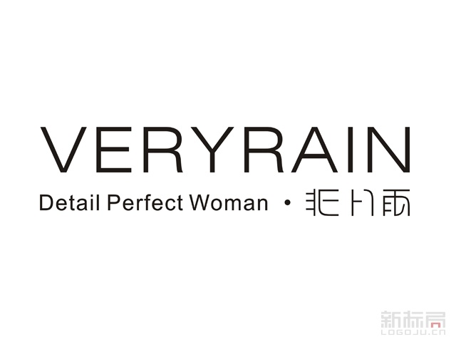 非凡雨家纺品牌标志logo