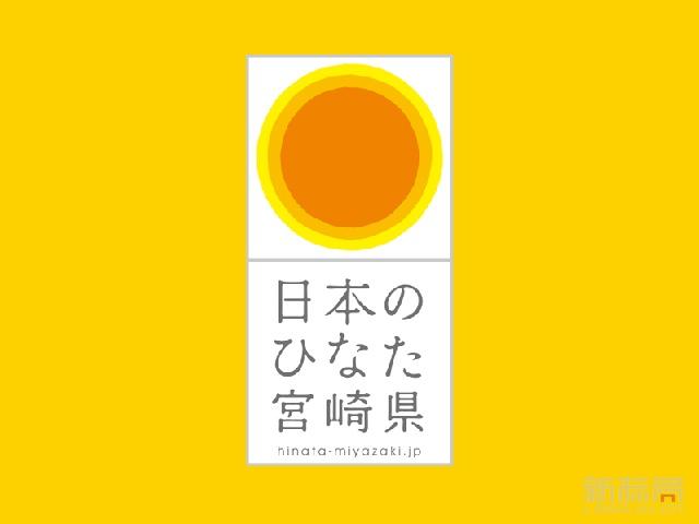 日本宫崎县城市宣传标识logo