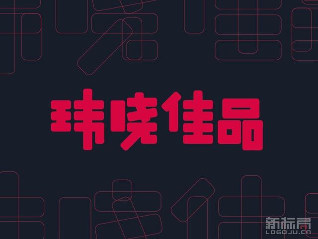 玮晓佳品网店标志logo字体设计