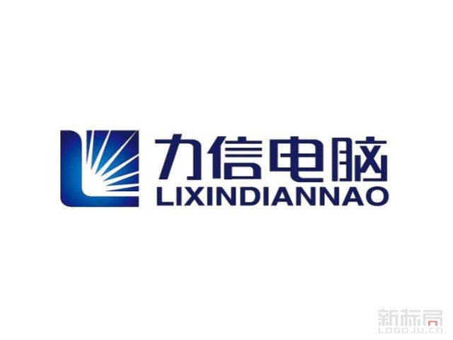 东莞力信电脑标志logo