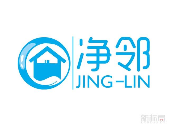 净化服务品牌净邻标志logo