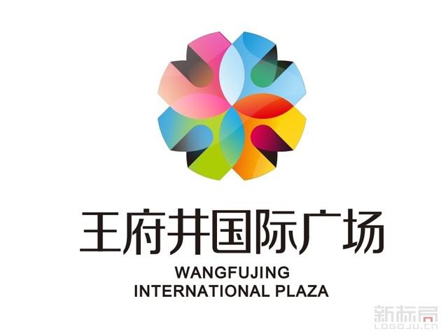 南充王府井国际广场标志logo