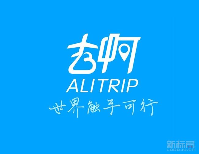 阿里巴巴旅游服务平台-去啊logo
