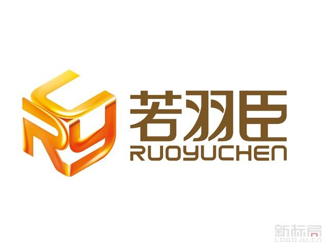 若羽臣网络科技标志logo